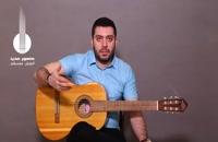 آموزش گیتار کلاسیک (کلیپ آموزشی)