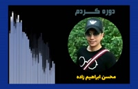 """ترانهٔ """" دوره کردم """" _ محسن ابراهیم زاده"""