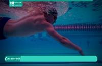 آموزش شنا کرال سینه به صورت گام به گام
