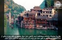 جاذبه ها گردشگری از شهر پکن چین با Top 5 Farsi همرا باشید  (توریستی)