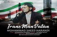 دانلود آهنگ جدید و زیبای محمدسعید هرندی با نام ایران من وطن