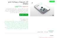 دانلود رایگان کتاب هیدرولیک و پنوماتیک فستو (festo) فارسی PDF