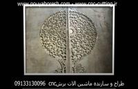 دستگاه cnc - پویابرش ایران