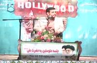 سخنرانی استاد رائفی پور - تحریف منجی در هالیوود - 1391.6.10 - مشهد - پارک کوه سنگی