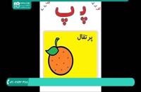 آموزش الفبا فارسی به کودکان