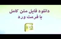 پایان نامه تاثیرسرمایه فکری،نوآوری واستراتژی سازمانی بر عملکرد مالی شرکت مطالعه موردی بیمه ایران شعبه...