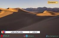 دره مرگ، درباره گرمترین نقطه کره زمین چه می دانید؟  - بوکینگ پرشیا bookingpersia