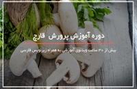 آموزش مرحله به مرحله پرورش قارچ
