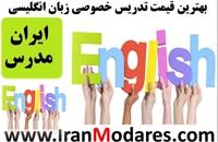 بهترین هزینه و قیمت کلاس های تدریس خصوصی زبان انگلیسی