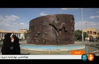 Iran Tourism attractions in Hamadan province گردشگری استان همدان ایران  (مسافرت)