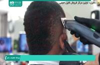 آموزش آرایشگری مردانه به صورت گام به گام _ www.118file.com