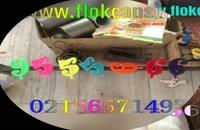 دستگاه مخمل پاش و دستگاه ابکاری فانتاکروم شرکت فلوکان استار02156571497