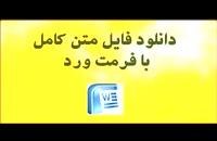 پایان نامه - بررسی فقهی و حقوقی ازدواج جهانگردان در ایران...