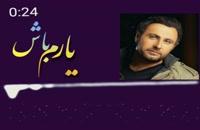 """ریمیکس ترانهٔ """"یارم باش"""" _ محمّد علیزاده"""