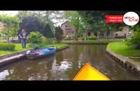 گیتورن هلند - Geithoorn Netherlands - تعیین وقت سفارت هلند با ویزاسیر