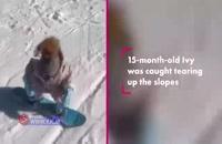 مهارت جالب دختربچه ۱۵ ماهه در اسنوبرد سواری