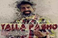 آهنگ انگیزشی  و مثبت یالا پاشو با صدای مرتضی الهی تقدیم به سیل زدگان عزیز ایران
