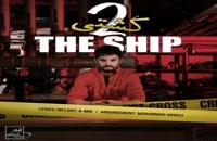 دانلود آهنگ جدید و زیبای سینا پارسیان با نام کشتی ۲