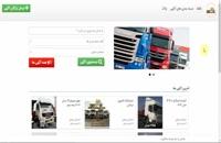 معرفی سایت کامیون بازار