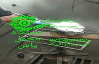 دستگاه مخمل پاش/پودر و چسب مخمل02156571305