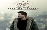دانلود آهنگ بی قرار توام از رضا ملک زاده به همراه متن ترانه