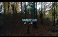 موزیک ویدیو جدید سی سالگی از شهاب مظفری