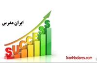 آموزش نحوه انتخاب استاد و معلم خصوصی از IranModares.com