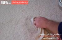 ترفند پاک کردن رنگ روغن از روی فرش