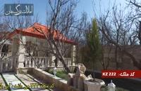 خرید و فروش باغ و باغچه ی شهریار کد 222املاک بمان