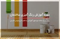 آموزش رنگ آمیزی ساختمان