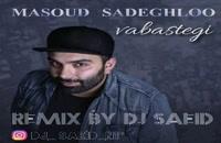 آهنگ وابستگی (رمیکس) از مسعود صادقلو(پاپ)