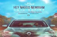 Amin Rafiee Hey Nagoo Nemiram