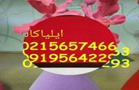 دستگاه مخمل پاش / پودر مخمل 02156574663  ایلیاکالر