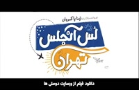 دانلود فیلم کمدی لس آنجلس تهران از تینا پاکروان