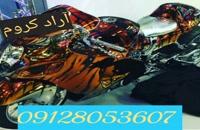 */بهترین دستگاه جیرپاش 02156571305