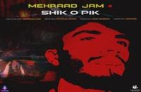 مهراد جم آهنگ شیک پیک