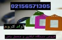 /-/دستگاه فلوک پاش جدید 02156571305
