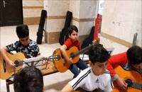 تمرینات تعدادی از هنرجویان کودک گیتار آموزشگاه آراد زیر نظر استاد امیر کریمی