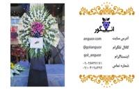 سفارش اینترنتی تاج گل در اصفهان