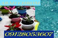 */بهترین دستگاه کروم پاش 02156571305