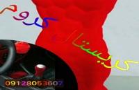 دستگاه مخمل پاش کریستال کروم/جیرپاش/فلوک پاش/02155544879