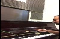 اموزش پیانو - کلیپ آموزشی