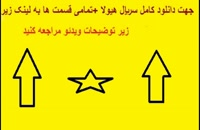 دانلود قسمت نهم هیولا مهران مدیری :: دانلود سریال هیولا قسمت نهم