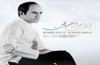 دانلود آهنگ مرحمت آقازاده از خون جوانان وطن (Marhamat Aghazadeh Az Khoone Javanane Vatan)
