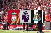 فول مچ بازی لیورپول - نیوکاسل (تحلیل بین دو نیمه)؛ لیگ برتر انگلیس