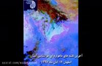 آخرین تصاویرماهواره ای هواشناسی اصفهان1397/08/14