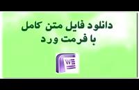 دانلود پایان نامه - بررسی جرائم تمرد و سرپیچی از اوامر مافوق در حقوق کیفری ایران...