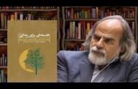 استاد مصطفی ملکیان: باید و نبایدهای شمس تبریزی
