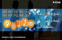 16  عامل اصلی طلاق در ایران را بدانیم و پیشگیری کنیم