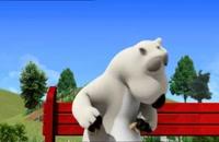 انیمیشن برنارد خرس قطبی ف1 ق 48